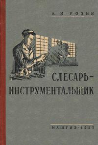 Слесарь-инструментальщик — обложка книги.