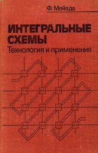 Интегральные схемы: Технология и применение — обложка книги.