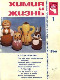 Химия и жизнь №01/1966 — обложка книги.