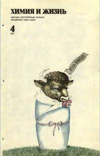 Химия и жизнь №04/1977 — обложка книги.