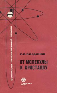 Вопросы современной химии. От молекулы до кристалла — обложка книги.