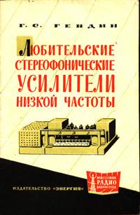 Массовая радиобиблиотека. Вып. 504. Любительские стереофонические усилители низкой частоты — обложка книги.