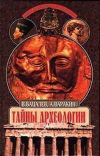 Тайны археологии. Радость и проклятие великих открытий — обложка книги.
