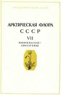 Арктическая флора СССР. Выпуск 7 — обложка книги.