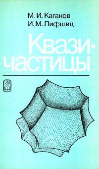 Квазичастицы: Идеи и принципы квантовой физики твердого тела — обложка книги.