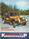 Моделист-конструктор №09/1984 — обложка книги.
