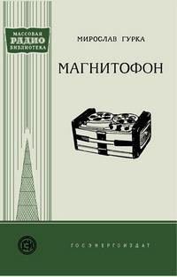 Массовая радиобиблиотека. Вып. 360. Магнитофон — обложка книги.