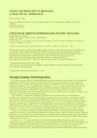 Световая микроскопия в биологии: методы — обложка книги.