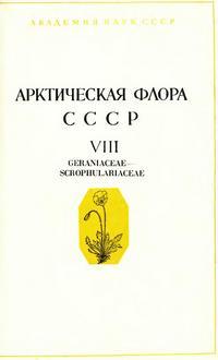 Арктическая флора СССР. Выпуск 8 — обложка книги.