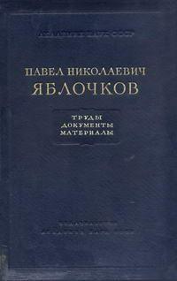 Труды. Документы. Материалы — обложка книги.