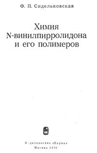 Химия N-винилпирролидона и его полимеров — обложка книги.