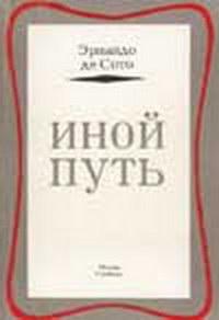 Иной путь. Невидимая революция в третьем мире — обложка книги.
