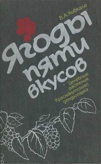 Ягоды пяти вкусов: Целебные растения Краснокутского дендропарка — обложка книги.