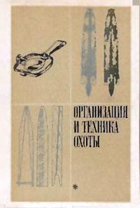 Организация и техника охоты — обложка книги.