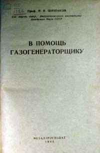 В помощь газогенераторщику — обложка книги.