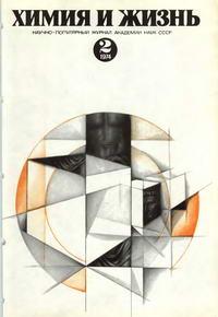Химия и жизнь №02/1974 — обложка книги.