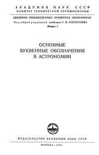 Основные буквенные обозначения в астрономии. Выпуск 1 — обложка книги.