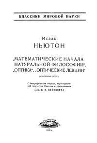 Классики мировой науки. Математические начала натуральной философии. Оптика. Оптические лекции — обложка книги.