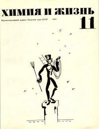 Химия и жизнь №11/1973 — обложка книги.