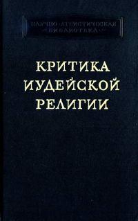 Научно-атеистическая библиотека. Критика иудейской религии — обложка книги.