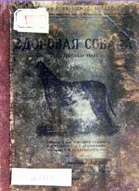 Здоровая собака — обложка книги.