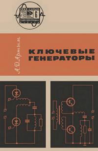 Новое в жизни, науке и технике. Радиоэлектроника и связь №06/1969. Ключевые генераторы — обложка книги.