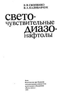 Светочувствительные диазонафтолы — обложка книги.