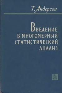 Введение в многомерный статистический анализ — обложка книги.