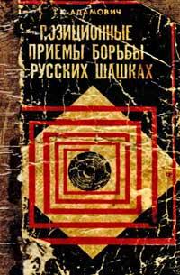 Позиционные приемы борьбы в русских шашках — обложка книги.