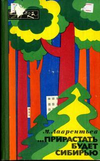 Эврика. ...Прирастать будет Сибирью — обложка книги.
