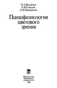 Психофизиология цветового зрения — обложка книги.