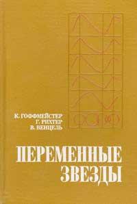 Переменные звезды — обложка книги.