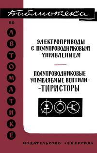 Библиотека по автоматике, вып. 109. Полупроводниковые управляемые вентили-тиристоры — обложка книги.
