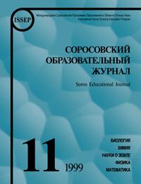 Соросовский образовательный журнал, 1999, №11 — обложка книги.