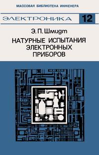 """Массовая библиотека инженера """"Электроника"""". Натуральные испытания электронных приборов — обложка книги."""