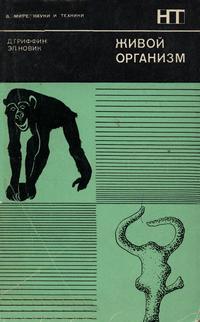 В мире науки и техники. Живой организм — обложка книги.