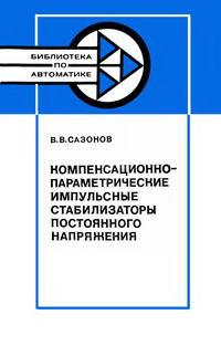 Библиотека по автоматике, вып. 630. Компенсационно-параметрические импульсные стабилизаторы постоянного напряжения — обложка книги.