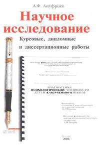 Научное исследование. Курсовые, дипломные и диссертационные работы — обложка книги.