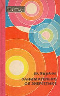Эврика. Занимательно об энергетике — обложка книги.