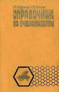 Справочник по пчеловодству — обложка книги.