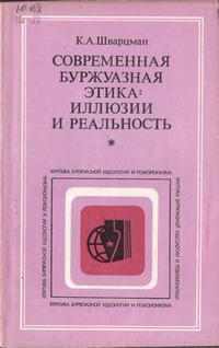 Критика буржуазной идеологии и ревизионизма. Современная буржуазная этика: иллюзии и реальность — обложка книги.
