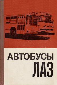 Автобусы ЛАЗ — обложка книги.
