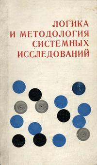 Логика и методология системных исследований — обложка книги.