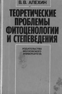 Теоретические проблемы фитоценологии и степеведения — обложка книги.
