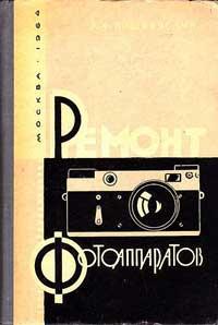 Ремонт фотоаппаратов — обложка книги.