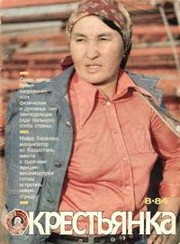 Крестьянка №08/1984 — обложка книги.