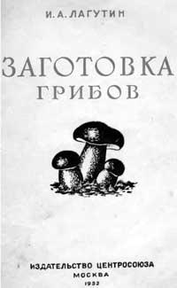 Заготовка грибов — обложка книги.
