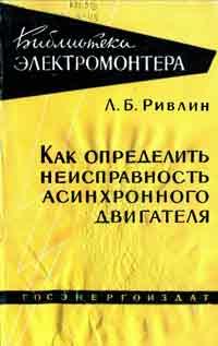 Библиотека электромонтера, выпуск 10. Как определить неисправность асинхронного двигателя — обложка книги.
