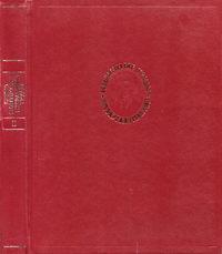 Б. Понтекорво. Избранные труды. Том 2. Воспоминания — обложка книги.