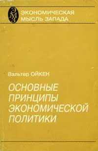 Основные принципы экономической политики — обложка книги.